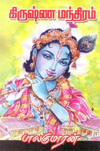 Tamil book Krishna Mandiram