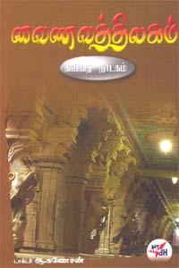 Vainavathilagam - வைணவத்திலகம்