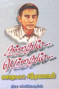 Tamil book Katrathum Petrathum