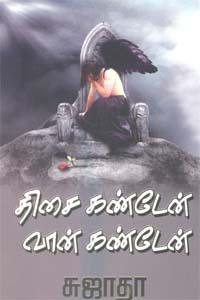 Thisai Kandaen Vaan Kandaen - திசை கண்டேன் வான் கண்டேன்