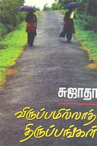 Virupamilla Thirupangal - விருப்பமில்லாத் திருப்பங்கள்