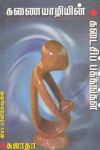 Kanaiyazhiyin Kadaisi Pakangal - கணையாழியின் கடைசிப் பக்கங்கள்