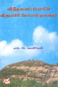 Viduthalaiporil Virupatchi Gopal Nayakar - விடுதலைப் போரில் விருபாச்சி கோபால் நாயக்கர்