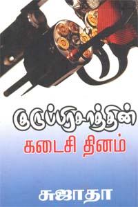 Tamil book Guruprasadin Kadaisi Dhinam