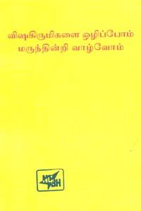 Vishakirumikalai Olipoam Marunthindri Vaalvoam - விஷகிருமிகளை ஒழிப்போம் மருந்தின்றி வாழ்வோம் (old book rare)