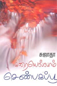 Karaiellam Shenbagapoo - கரையெல்லாம் செண்பகப்பூ