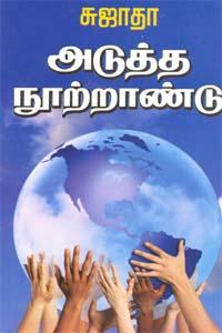 Adutrha Nutrandu - அடுத்த நூற்றாண்டு