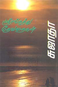 Tamil book Srirangathu Devathaigal