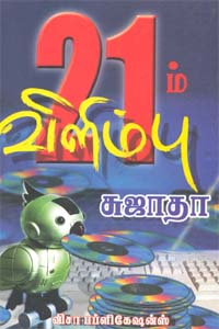21st Vilimbu - 21 ம் விளிம்பு