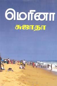 Tamil book மெரினா