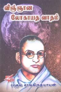 Tamil book vignana Lokayutha vaatham