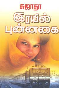 Rayil punnagai - இரயில் புன்னகை