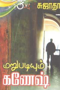 Tamil book Marubadiyum Ganesh