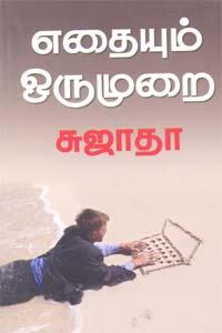 Ethaiyum Orumurai - எதையும் ஒருமுறை