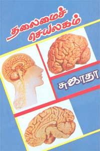 Tamil book Thalamai Seyalagam