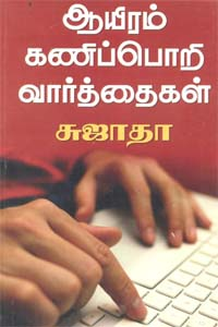 Aayiram Kanipori Varthaigal - ஆயிரம் கணிப்பொறி வார்த்தைகள்