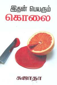 Ithan Peyarum Kolai - இதன் பெயரும் கொலை