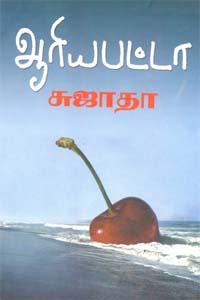 Aariyabatta - ஆரியபட்டா