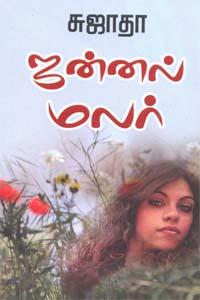 Jannal Malar - ஜன்னல் மலர்