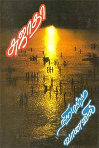 Niramatra Vaanavil - நிறமற்ற வானவில்