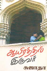 Tamil book Aayeraththil Iruvar