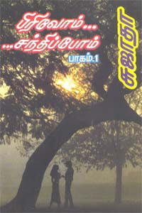 Tamil book Pirivoam Santhipom-1