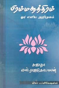 Brahma Sootram - Oor Eliya Ariyamukam - பிரம்மசூத்திரம் ஓர் எளிய அறிமுகம்