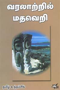 Varalatril Mathaveri - வரலாற்றில் மதவெறி
