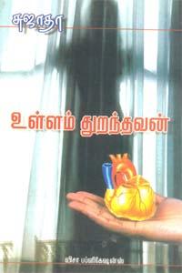 Ullam Thuranthavan - உள்ளம் துறந்தவன்