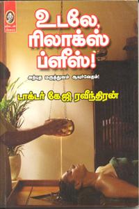 Udalae relax please - உடலே ரிலாக்ஸ் ப்ளீஸ்