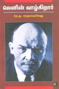 LeninVaalgirar - லெனின் வாழ்கிறார்