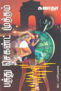 Tamil book Pathu Second Mutham