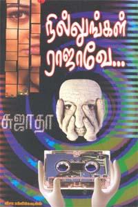 Nillungal Rajavea - நில்லுங்கள் ராஜாவே...