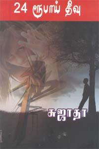 Tamil book 24 Rupai Theevu