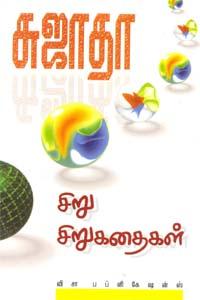 Tamil book Siru Siru Kadhaigal