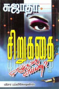 Tamil book Sirukathai Ezhuthuvathu Eppadi