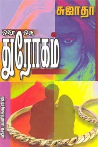 Orea Oru Drogam - ஒரே ஒரு துரோகம்