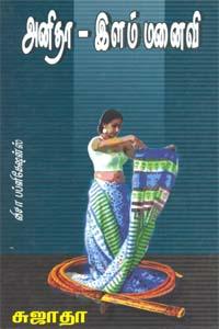 Anitha Ilam Manaivee - அனிதா இளம் மனைவி