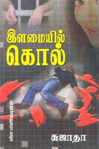 Tamil book Ilamaiyil Kol