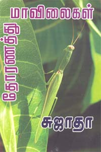Thoranathu Mavilaigal - தோரணத்து மாவிலைகள்