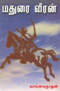 Tamil book Madurai Veeran