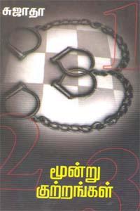 Tamil book Moondru Kutrangal