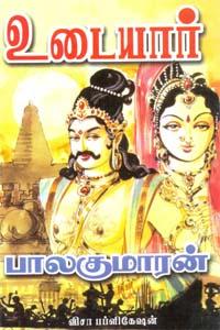 Tamil book Udaiyar (History of Cholas- Part 1)