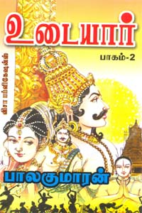 Tamil book Udaiyar (History of Cholas - Part 2)