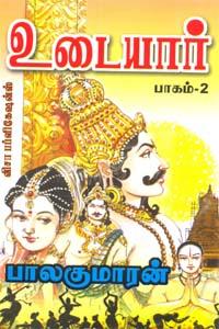Tamil book Udaiyar (History of Cholas - Part 2)