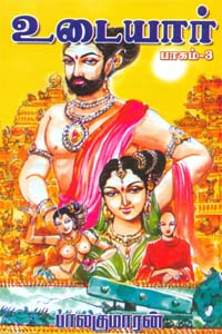 Tamil book Udaiyar (History of Cholas- Part 3)