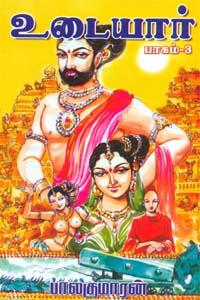 Tamil book Udaiyar (History of Cholas- Part 3)