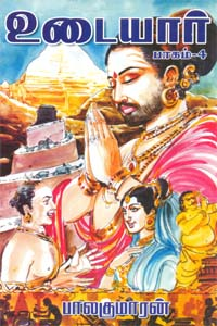 Tamil book Udaiyar (History of Cholas - Part 4)