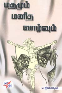Tamil book Mathamum Manitha Vaalvum