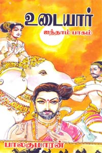 Tamil book Udaiyar (History of Cholas - Part 5)